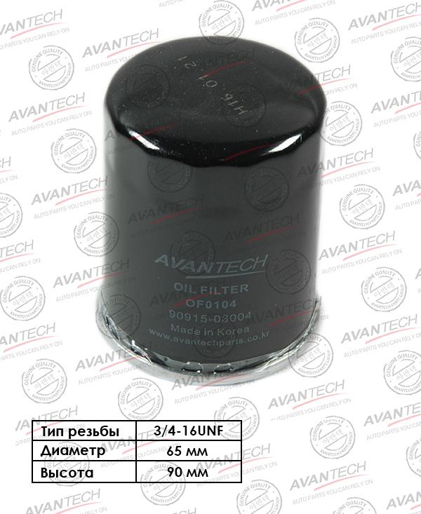 AVANTECH OF0104 | Фильтр масляный Avantech | Купить в интернет-магазине Макс-Плюс: Автозапчасти в наличии и под заказ
