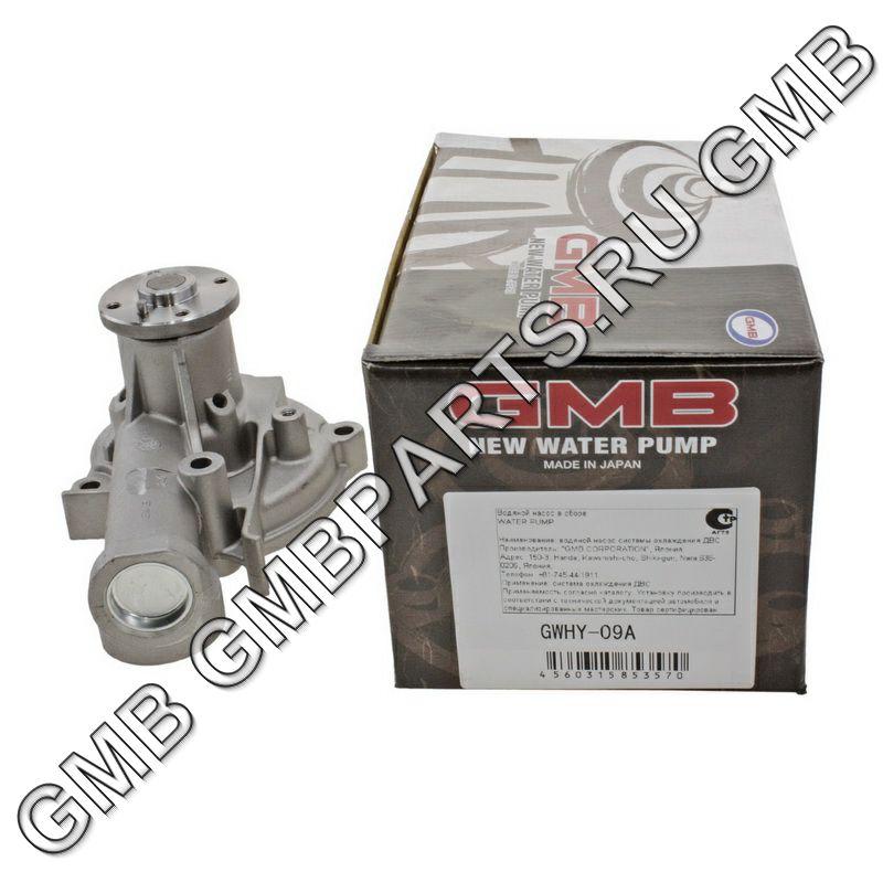GMB GWHY09A | Насос системы охлаждения (Помпа Hyundai G4CP (25100-33132) GMB) | Купить в интернет-магазине Макс-Плюс: Автозапчасти в наличии и под заказ