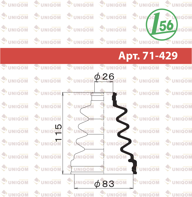 MARUICHI 71429 | Пыльник шруса | Купить в интернет-магазине Макс-Плюс: Автозапчасти в наличии и под заказ