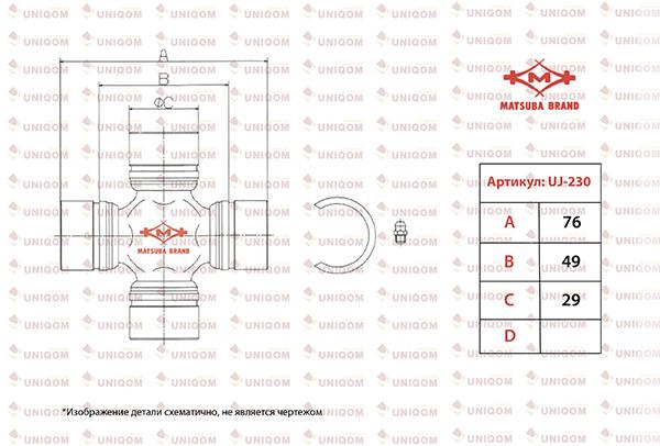 MATSUBA UJ230 | Крестовина карданного вала Matsuba | Купить в интернет-магазине Макс-Плюс: Автозапчасти в наличии и под заказ