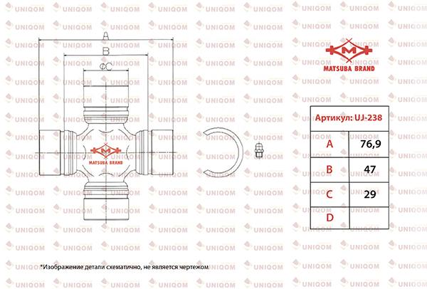 MATSUBA UJ238 | Крестовина карданного вала Matsuba | Купить в интернет-магазине Макс-Плюс: Автозапчасти в наличии и под заказ
