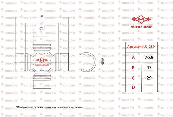 MATSUBA UJ239 | Крестовина (универсальный шарнир) MATSUBA UJ-239 | Купить в интернет-магазине Макс-Плюс: Автозапчасти в наличии и под заказ