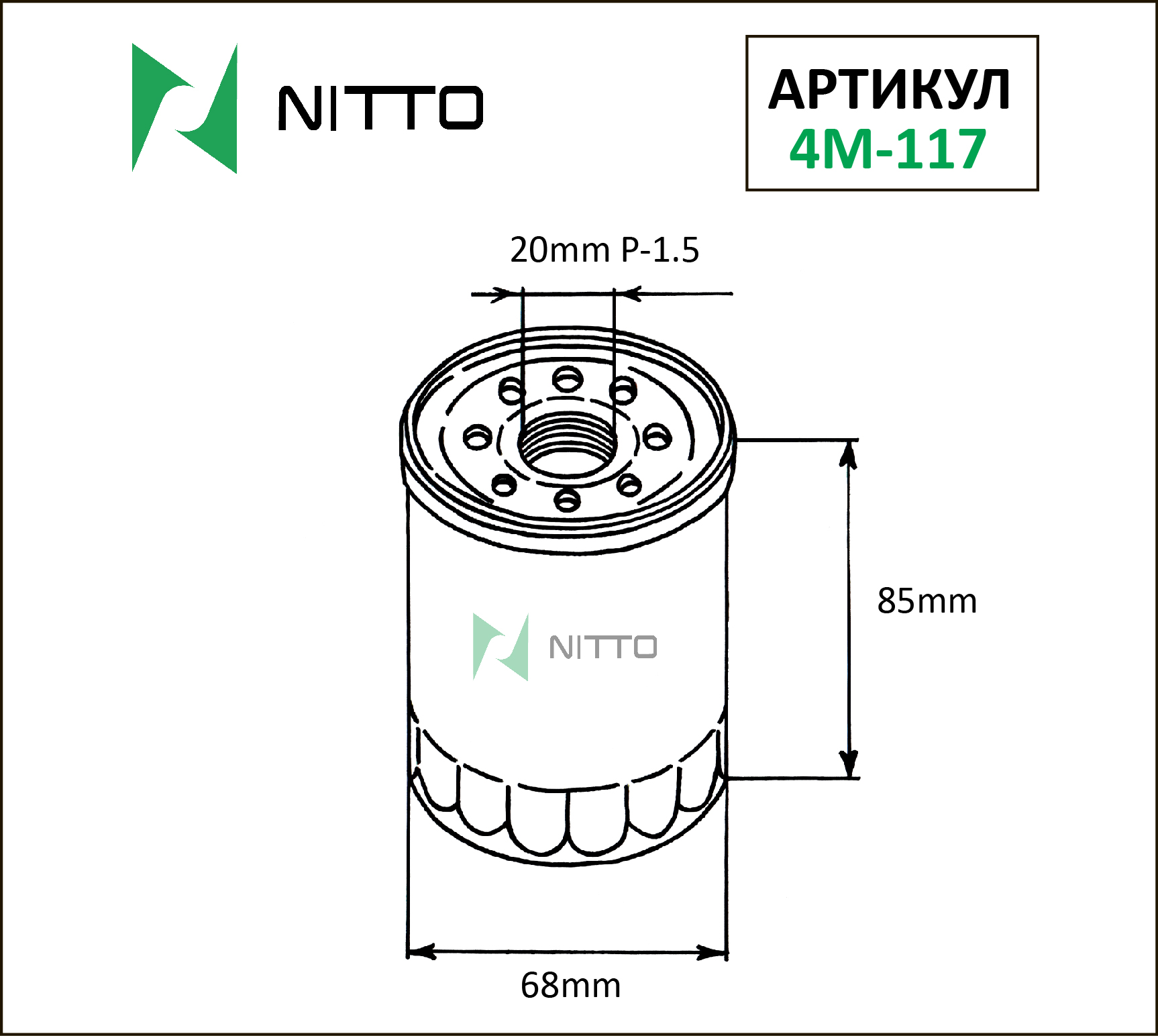 NITTO 4M117 | Фильтр масляный Nitto | Купить в интернет-магазине Макс-Плюс: Автозапчасти в наличии и под заказ