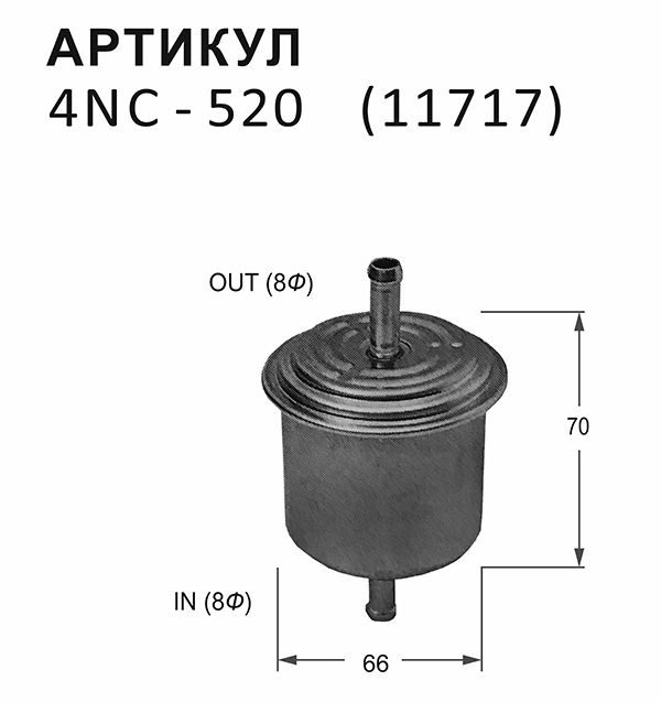 NITTO 4NC520 | Фильтр топливный Nitto | Купить в интернет-магазине Макс-Плюс: Автозапчасти в наличии и под заказ