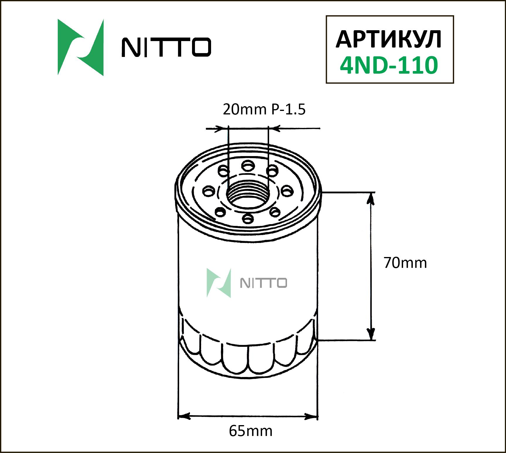 NITTO 4ND110 | Фильтр масляный Nitto | Купить в интернет-магазине Макс-Плюс: Автозапчасти в наличии и под заказ