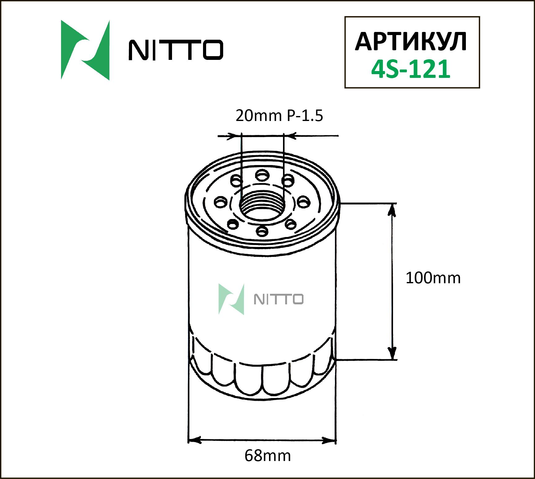NITTO 4S121 | Фильтр масляный Nitto | Купить в интернет-магазине Макс-Плюс: Автозапчасти в наличии и под заказ