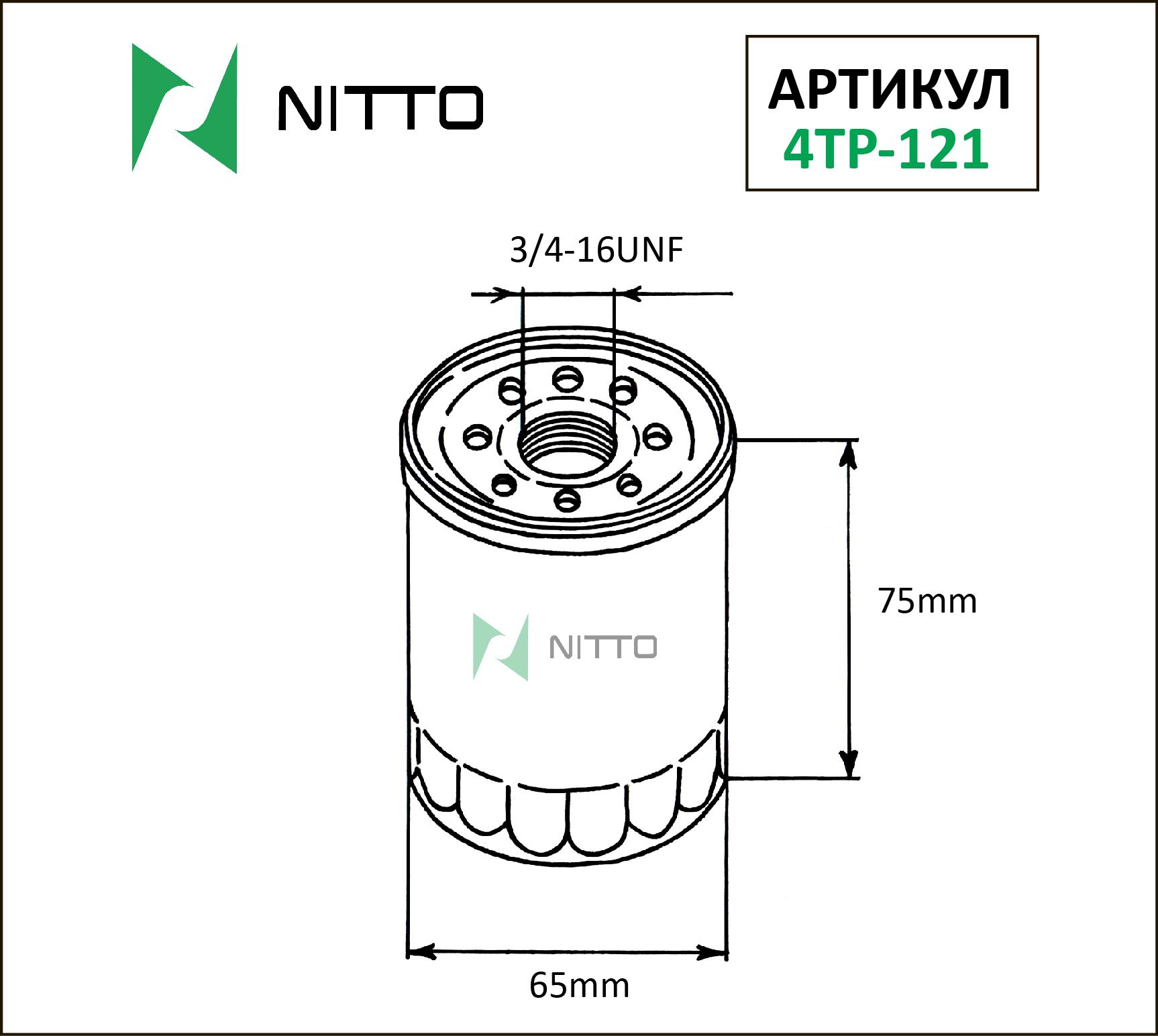 NITTO 4TP121 | Фильтр масляный Nitto | Купить в интернет-магазине Макс-Плюс: Автозапчасти в наличии и под заказ