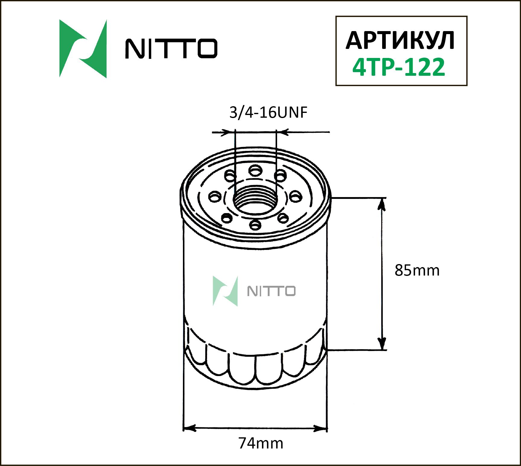 NITTO 4TP122 | Фильтр масляный Nitto | Купить в интернет-магазине Макс-Плюс: Автозапчасти в наличии и под заказ