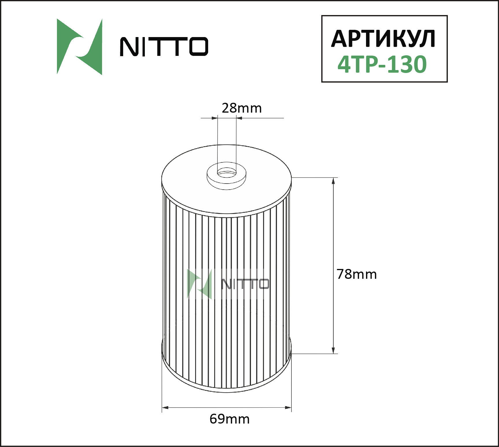 NITTO 4TP130 | Фильтр масляный Nitto | Купить в интернет-магазине Макс-Плюс: Автозапчасти в наличии и под заказ